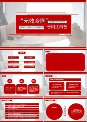 红色商务风合同法科普之无效合同PPT模板