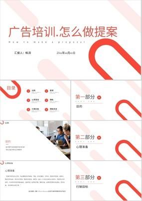红色简约广告公司培训之怎么做提案PPT模板