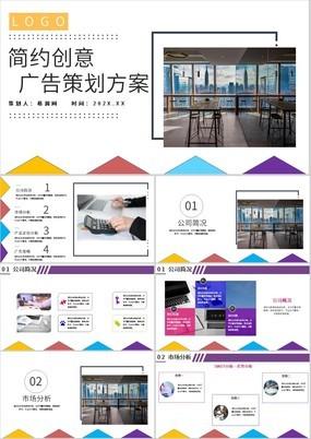 多彩简约创意广告策划方案通用PPT模板