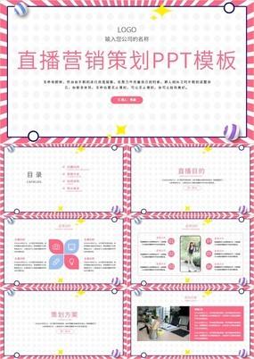 粉色简约网红直播营销策划方案通用PPT模板