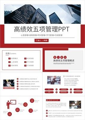 红色商务风高绩效团队培训之五项管理PPT模板