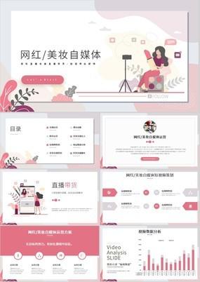 粉色扁平美妆网红主播直播电商带货策划方案PPT模板
