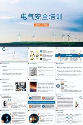 蓝色简约商务风企业电气安全培训PPT模板