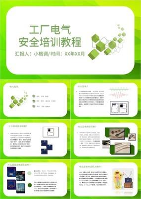 绿色几何背景简约风工厂电气安全培训教程PPT模板