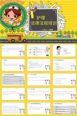 黄色卡通风护士护理条例法规法律培训PPT模板
