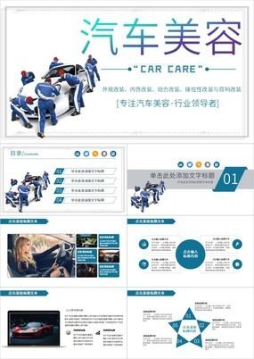 蓝白商务风汽车美容汽车改装通用PPT模板