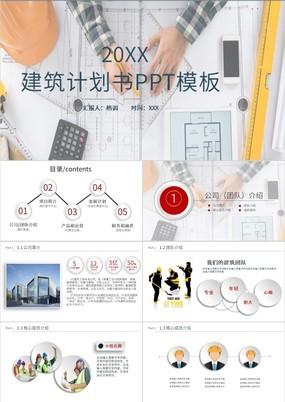 白色科技风建筑计划书项目介绍发展计划PPT模板