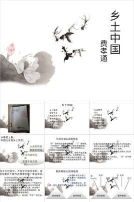 中国风经典名著乡土中国全篇简介PPT课件