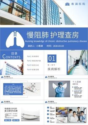 蓝色科技风慢阻肺疾病解析及临床护理查房PPT课件