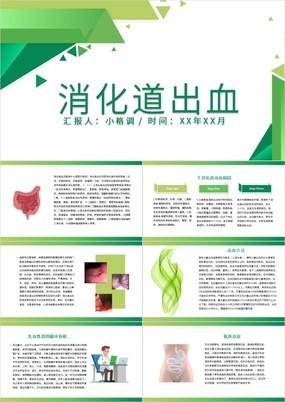 绿色扁平风消化道出血病因及治疗方案PPT课件