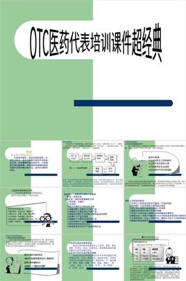 绿色简约OTC医药代表医药销售培训PPT模板