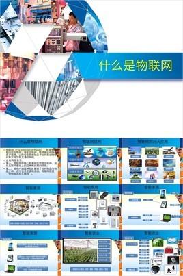 蓝色简约物联网九大领域应用解析PPT模板