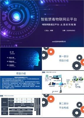 蓝色科技风智能禁毒物联网云平台 PPT模板