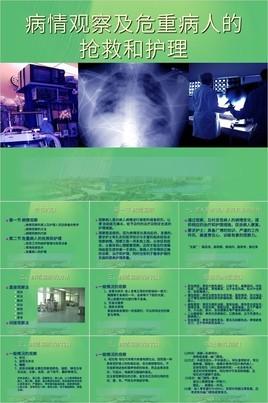 绿色简约病情观察及危重病人的抢救和护理PPT课件