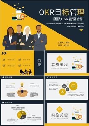 黄黑扁平商务风团队OKR管理培训OKR目标管理PPT模板
