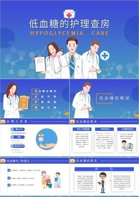 蓝色卡通风低血糖症概述及护理查房PPT课件