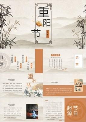 唯美大气中国风重阳节竹子山水画系列PPT模板