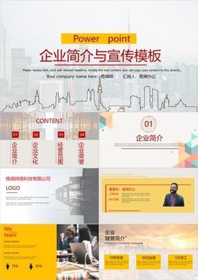 红黄城市商务风广告设计企业简介与宣传PPT模板