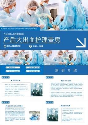 蓝色简约产后大出血护理诊断与护理措施PPT模板