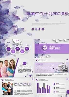紫韵微立体线条企业团队项目年终绩效总结PPT模板