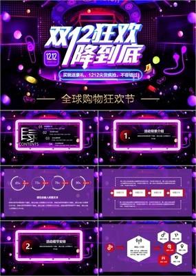 紫色渐变双十二狂欢购物节活动策划PPT模板