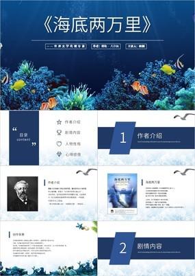 蓝色简约世界文学名著导读海底两万里PPT课件