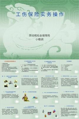 浅绿色简约中国风工伤保险实务操作培训PPT模板