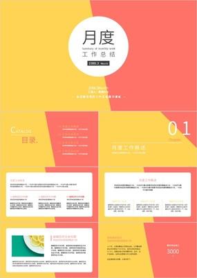 黄红撞色简约企业员工工作周月季报总结PPT模板