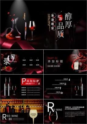 黑色简约酒文化宣传推广方案通用PPT模板