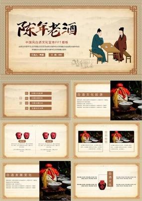 黄色中国风陈年老酒白酒文化宣传推广PPT模板