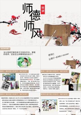 浅黄中国风学校教师师德师风培训PPT课件