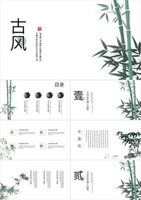 白色中国风古典竹子汇报总结企业宣传通用PPT模板