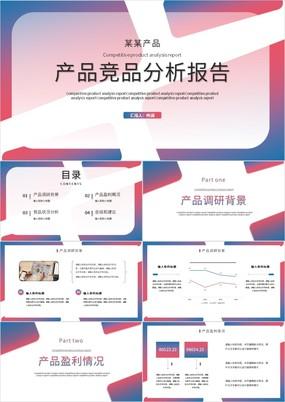 红蓝渐变商务风产品竞品分析报告PPT模板