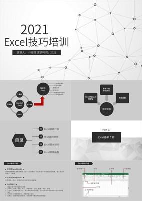 灰色简约办公软件培训之Excel基础技巧介绍PPT模板