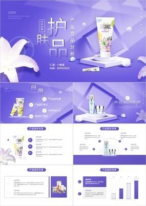 紫色简约护肤品企业产品竞品分析报告PPT模板