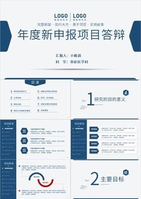深蓝简约大方框架完整年度新申报项目答辩PPT模板
