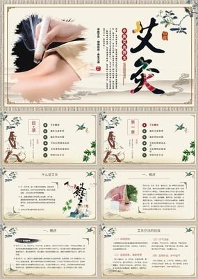 中国风中医艾灸养生概述及艾灸后的排毒反应PPT模板