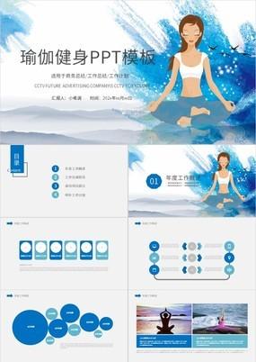 蓝色时尚扁平化瑜伽健身年度总结计划PPT模板