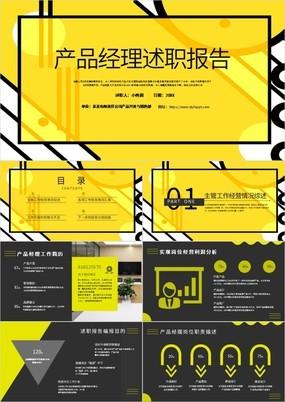 黄黑商务风产品经理年终总计述职报告通用PPT模板
