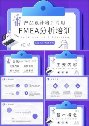 紫色扁平化产品设计培训专用FMEA分析培训PPT模板