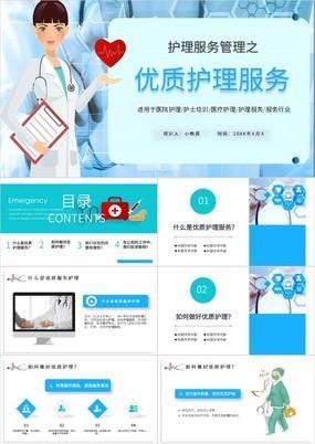 蓝色简约优质护理服务的概念及相关内容PPT模板