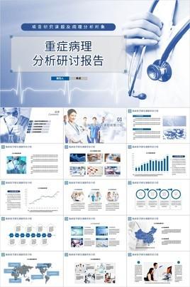 蓝色简约重症疑难病理的分析研讨报告PPT课件