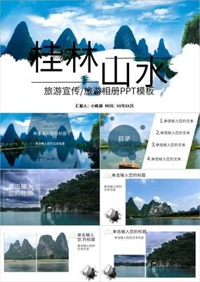 多彩杂志风桂林山水旅游宣传策划方案PPT模板