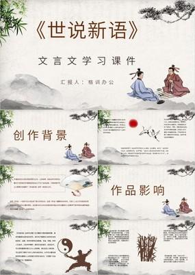 简约中国风《世说新语》文言文学习课件PPT模板