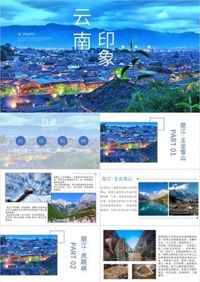蓝色杂志风云南印象云南旅游宣传策划通用PPT模板