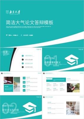 绿色简洁大气南京大学毕业论文答辩通用PPT模板