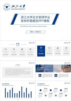 蓝色简约浙江大学论文答辩毕业答辩开题报告PPT模板