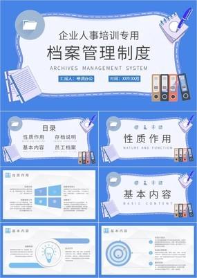 蓝色扁平化档案管理制度企业人事培训专用PPT模板