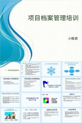 蓝色简约渐变风建设项目档案管理培训PPT模板