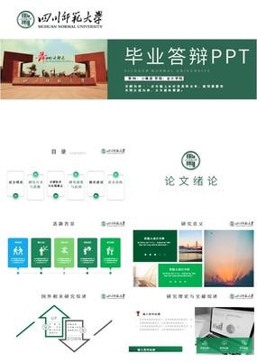 绿色简约扁平化四川师范大学毕业答辩PPT模板